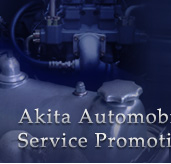 Akita Automobile Service Promotion Association